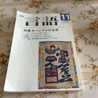 月刊 言語 1986年 11月号(語学/資格/講座)