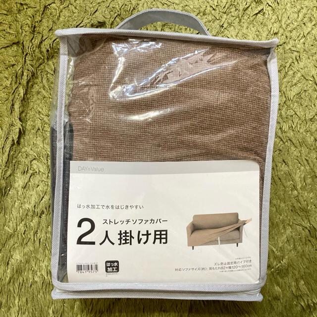 ニトリ(ニトリ)のPOOH様専用 インテリア/住まい/日用品のソファ/ソファベッド(ソファカバー)の商品写真