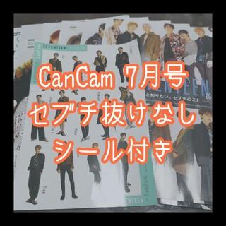 セブンティーン(SEVENTEEN)のCanCam SEVENTEEN 7月号(アイドルグッズ)