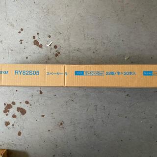 ケイミュー RY82S05 スペーサー05(その他)