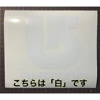 daichu様専用 バートン カッティング ステッカー 白(その他)