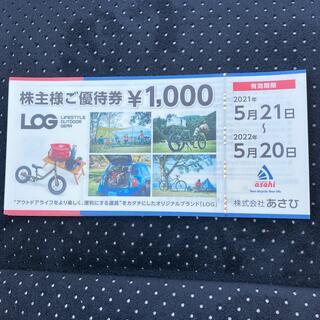 アサヒ(アサヒ)のアサヒ 株主優待券 8,000円分(ショッピング)