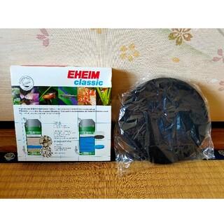 エーハイム(EHEIM)のエーハイム EHEIM 2217 活性炭フィルターパッド 1枚 送料無料(アクアリウム)