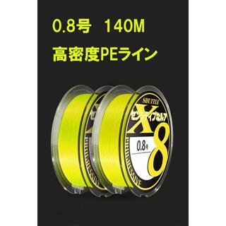 SALE 送料無料 PEX8 0.8号 140M 8本編み PEライン Z225(釣り糸/ライン)