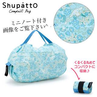 シナモロール - ノート付き☆シナモロール Shupatto(シュパット) ポケッタブルバッグ
