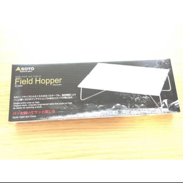 SOTO フィールドホッパー スポーツ/アウトドアのアウトドア(テーブル/チェア)の商品写真