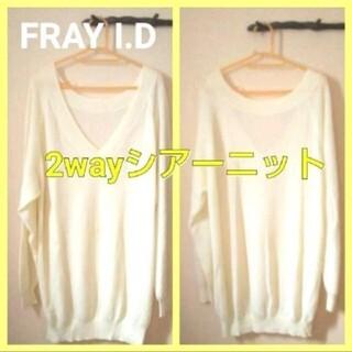 フレイアイディー(FRAY I.D)のFRAY I.D フレイアイディー 2wayシアートップス オーバーサイズ 春服(カットソー(長袖/七分))