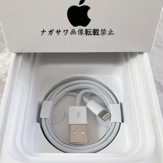 アイフォーン(iPhone)の1本セットiPhone ライトニングケーブル  純正品質の格安!最強!ケーブル!(スマートフォン本体)