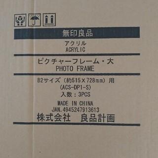 ムジルシリョウヒン(MUJI (無印良品))の無印良品 アクリルピクチャーフレーム B2サイズ 3個入り(フォトフレーム)