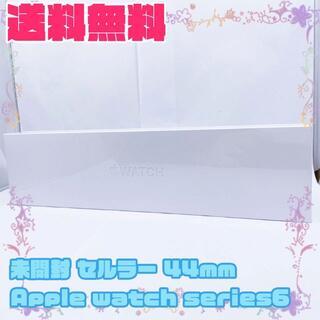 アップルウォッチ(Apple Watch)の未開封 Applewatch series6  44mm セルラー(腕時計(デジタル))