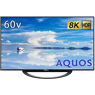 AQUOS - SHARP AQUOS 60型8K 高画質 8T-C60AX1