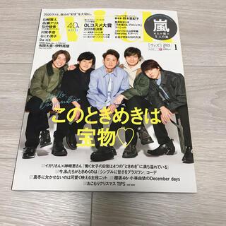 コウダンシャ(講談社)の【美品】with 1月号 嵐(ファッション)