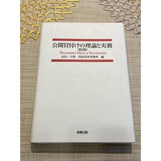 公開買付けの理論と実務 第2版(ビジネス/経済)