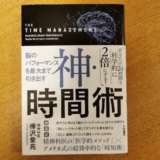 神・時間術 脳のパフォーマンスを最大まで引き出す(ビジネス/経済)