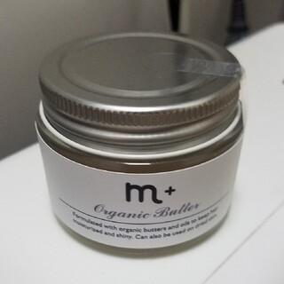 エムピウ(m+)のm+ オーガニックバター(ヘアワックス/ヘアクリーム)