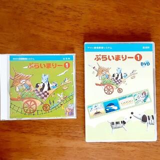 ヤマハ(ヤマハ)のぷらいまりー 1 CD DVD(キッズ/ファミリー)