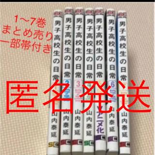 スクウェアエニックス(SQUARE ENIX)の男子高校生の日常 1〜7巻 まとめ売り 全巻(全巻セット)
