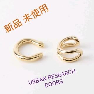 ドアーズ(DOORS / URBAN RESEARCH)の2SETニュアンスイヤカフ(ゴールド) URBAN RESEARCH DOORS(イヤリング)