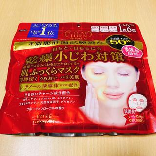 コーセーコスメポート(KOSE COSMEPORT)のクリアターン 肌ふっくら マスク 50枚(パック/フェイスマスク)