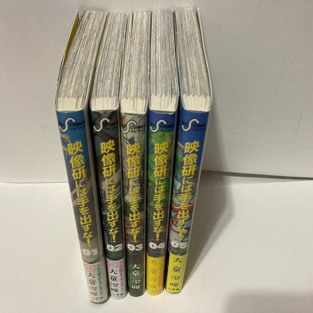 小学館(ショウガクカン)の漫画 映像研には手を出すな!  1〜5巻 エンタメ/ホビーの漫画(青年漫画)の商品写真