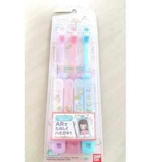 バンダイ(BANDAI)の【新品】すみっこぐらし歯ブラシ3本セット(歯ブラシ/歯みがき用品)