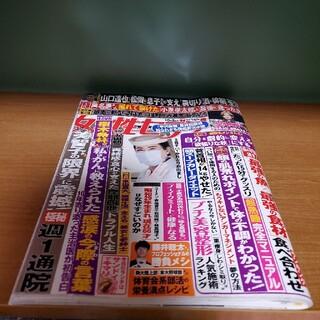 ショウガクカン(小学館)の女性セブン 2020年 10/8号 雑誌(料理/グルメ)