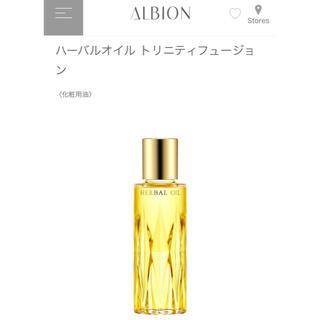 アルビオン(ALBION)のアルビオン ハーバルオイル トリニティフュージョン 化粧用油(フェイスオイル/バーム)