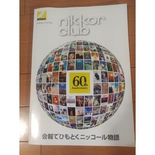 ニッコー(NIKKO)のnikkor club 60th Anniversary(趣味/スポーツ)