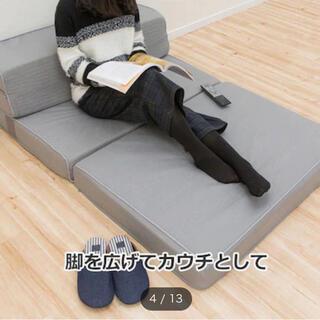 ニトリ(ニトリ)のソファになるマットレス ダブル(レヴィン2 D)(ソファベッド)