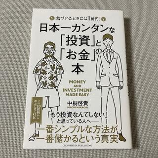 日本一カンタンな「投資」と「お金」の本 気づいたときには1億円!(ビジネス/経済)