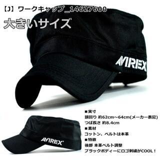 アヴィレックス(AVIREX)のAVIREX キャップ メンズ  ワークキャップ 14627600 BIG(キャップ)