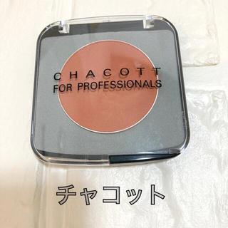 CHACOTT - チャコット メイクアップカラー パンプキン