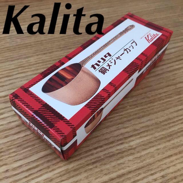 CARITA(カリタ)のカリタ 銅メジャーカップ  メジャースプーン  スプーン コーヒー インテリア/住まい/日用品のキッチン/食器(調理道具/製菓道具)の商品写真