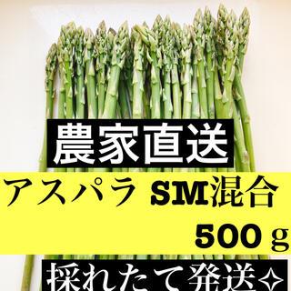 アスパラ SMサイズ 即購入OKです(野菜)