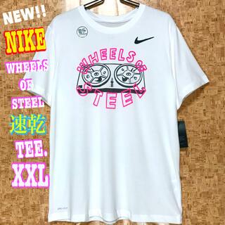 ナイキ(NIKE)のUS 速乾T ♪ NIKE WHEELS OF STEEL Tシャツ 白 XXL(Tシャツ/カットソー(半袖/袖なし))
