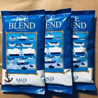 カルディ(KALDI)のカルディ アイスブレンド 3袋  KALDI コーヒー 粉 中挽 イタリアン(コーヒー)