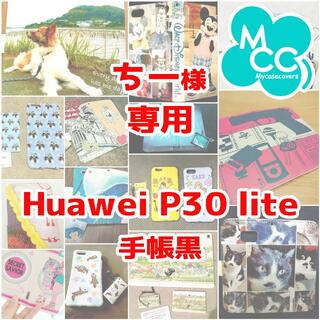 ちー様専用 Huawei P30 lite 手帳黒 オーダーメイドスマホケース(Androidケース)