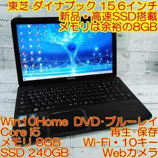 トウシバ(東芝)の東芝 T552 ノートパソコン i5 8GB 新品SSD カメラ ブルーレイ(ノートPC)