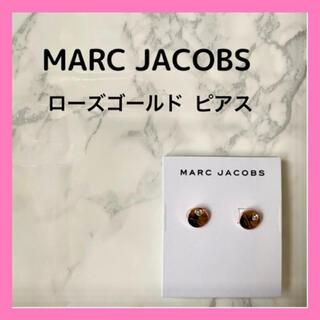 マークジェイコブス(MARC JACOBS)の【ゆうパケット匿名配送】マークジェイコブス ピアス ローズ ゴールド レディース(ピアス)