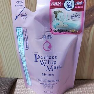 シセイドウ(SHISEIDO (資生堂))の専科 パーフェクトホイップマスク つめかえ用(130ml)(パック/フェイスマスク)