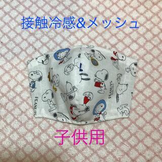 接触冷感&メッシュ インナーマスク              スヌーピー 子供用(外出用品)