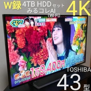 トウシバ(東芝)の【高画質4K & W録 HDDセット】東芝 43型液晶テレビ/VGP金賞(テレビ)