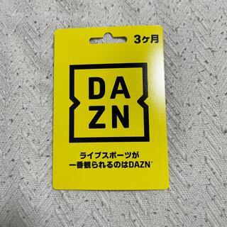 DAZN ダゾーン 3ヶ月無料(その他)