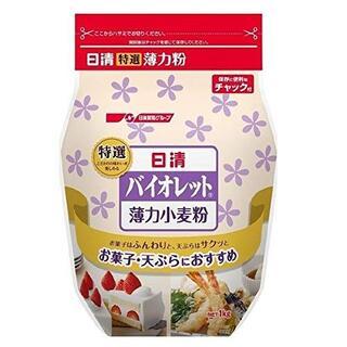 ニッシンセイフン(日清製粉)の【中華食材】日清製粉 バイオレット 薄力小麦粉 1kg袋(その他)