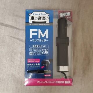 エレコム(ELECOM)のFMトランスミッター(Φ3.5mm+USB)(車内アクセサリ)