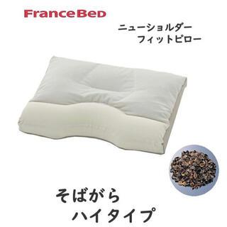 フランスベッド(フランスベッド)の【新品・未使用】ニューショルダーフィットピロー ハイタイプ(枕)