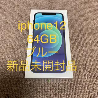 アイフォーン(iPhone)の花花マロン様専用 iPhone 12 ブルー 64GB 新品未開封品①(スマートフォン本体)