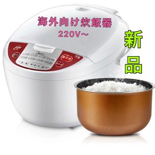 海外向け 海外用 全自動 炊飯器 220V以上(炊飯器)