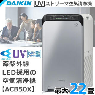DAIKIN - 新品 未開封 ダイキン ストリーマ ACB50X-S 空気清浄機
