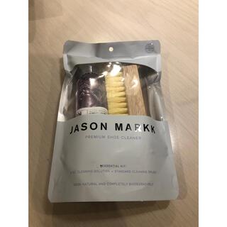 新品 ジェイソンマーク  プレミアムシュークリーナー エッセンシャルキット(洗剤/柔軟剤)